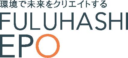 フルハシEPO株式会社